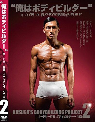 オードリー春日 ボディビルダーへの道2 「I am a Bodybuilder! 俺はボディビルダー」赤版【Loppi・HMV・MMJ限定発売】