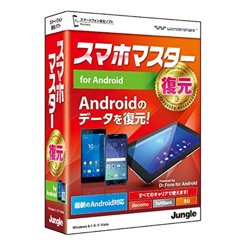 フレキシブル回転雑草スマホマスター ~復元~ for Android