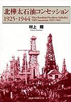北樺太石油コンセッション 1925‐1944