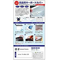 メディアカバーマーケット Lenovo ThinkPad L570 [15.6インチ(1366x768)]機種で使える【シリコンキーボードカバー フリーカットタイプ】