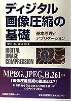 ディジタル画像圧縮の基礎