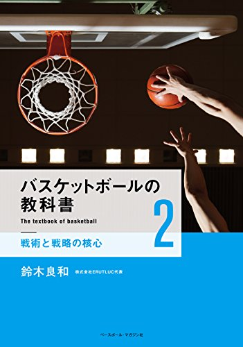 バスケットボールの教科書《2》 戦術と戦略の核心