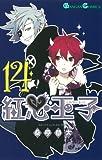 紅心王子 (14) (ガンガンコミックス)