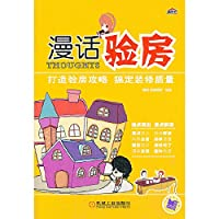 Rambling home inspection(Chinese Edition)