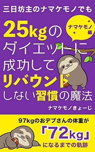 三日坊主のナマケモノでも25kgのダイエットに成功してリバウンドしない習慣の魔法 ナマケモノ編