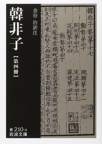 韓非子〈第4冊〉 (岩波文庫)