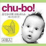 Chu-bo(チューボ) chu-bo! チューボ おでかけ用ほ乳ボトル 使い切りタイプ 4個入
