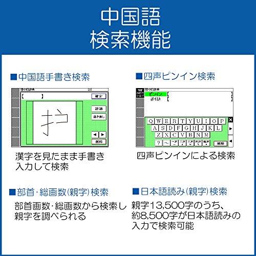 カシオ電子辞書エクスワード中国語モデルXD-Z7300RDレッド110コンテンツ