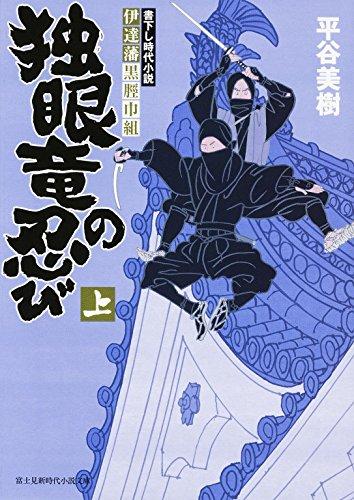 伊達藩黒脛巾組 独眼竜の忍び (上) (新時代小説文庫)