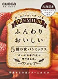 クオカ プレミアム食パンミックス 5種セット 253gX5