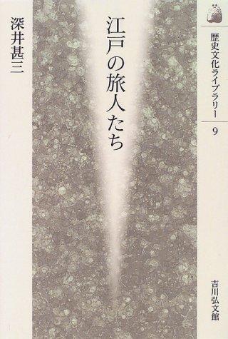 江戸の旅人たち (歴史文化ライブラリー)の詳細を見る