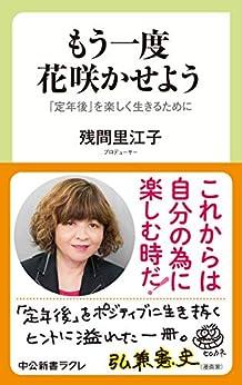 [残間里江子]のもう一度 花咲かせよう 「定年後」を楽しく生きるために (中公新書ラクレ)