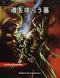 ホビージャパン ダンジョンズ&ドラゴンズ 魂を喰らう墓 第5版 TRPG