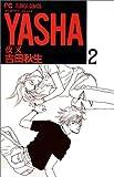 Yasha(夜叉) (2) (別コミフラワーコミックス)