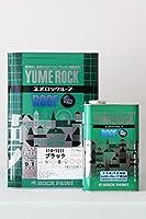 ユメロックルーフ 114-1011 ブラック 15Kg/セット