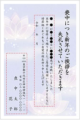 喪中はがき 名入れ印刷 63円切手官製はがき代込(No.862 ハス) (20枚)