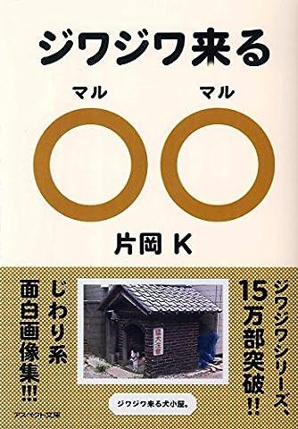 じわじわ来る○○ (アスペクト文庫)