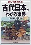 古代日本がわかる事典―読む・知る・愉しむ