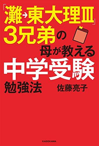 「灘→東大理III」3兄弟の母が教える中学受験勉強法