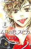 4月の君、スピカ。 (2) (少コミフラワーコミックス)
