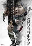 奴隷の島、消えた人々 [DVD] image