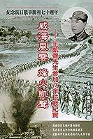 Drifting Life in Japanese Invasion of China: 威海風雲烽火凱聲──王凱聲先生參加八年抗戰紀實