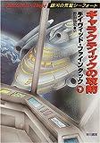 ギャラクティックの攻防〈下〉―銀河の荒鷲シーフォート (ハヤカワ文庫SF)