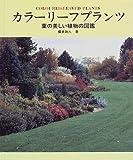 カラーリーフプランツ―葉の美しい植物の図鑑