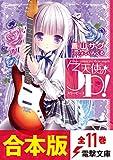 【合本版】天使の3P! 全11巻 (電撃文庫)