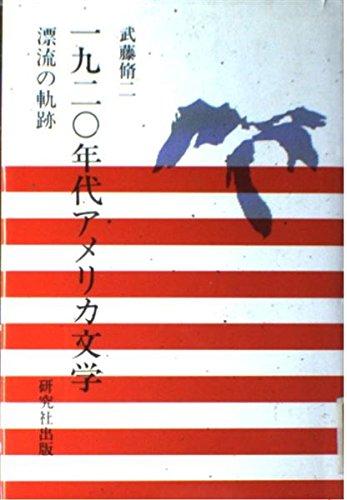 1920年代のアメリカ文学―漂流の軌跡