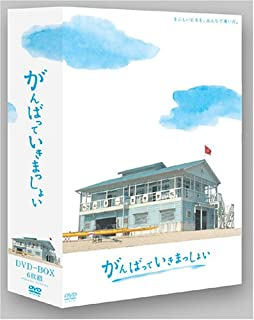 がんばっていきまっしょい DVD-BOX