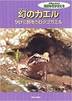 幻のカエル―がけに卵をうむタゴガエル (ドキュメント地球のなかまたち)