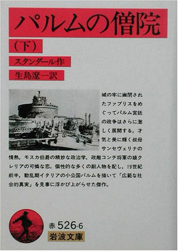 パルムの僧院 下 改訂 (岩波文庫 赤 526-6)の詳細を見る
