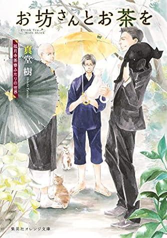 お坊さんとお茶を 2 孤月寺茶寮ふたりの世界 (集英社オレンジ文庫)