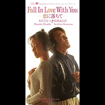Fall In Love With You -恋に落ちて-