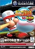 「実況パワフルプロ野球 10 超決定版 2003メモリアル」の画像