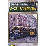 ロマンティックレイルロード オーストリア 音楽鉄道の旅編