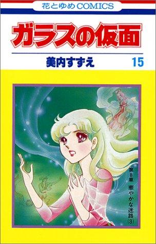 ガラスの仮面 (第15巻) (花とゆめCOMICS)