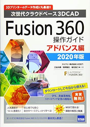Fusion360操作ガイド アドバンス編 2020年版―次世代クラウドベース3DCAD