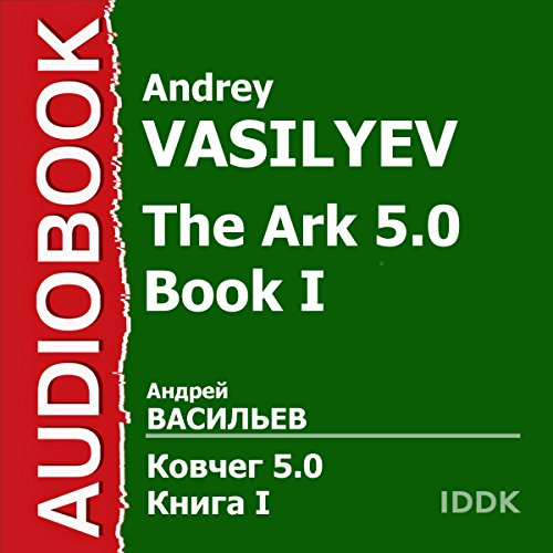The Ark 5.0, Book I [Russian Edition] audiobook cover art