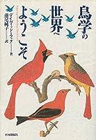 鳥学の世界へようこそ (ナチュラル・ヒストリー選書)
