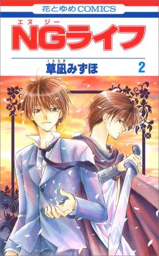 NGライフ 第2巻 (花とゆめCOMICS)