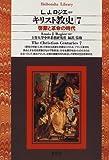 キリスト教史7 (平凡社ライブラリー)