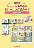 改訂版ソーシャルスキルトレーニング絵カード指導事例集