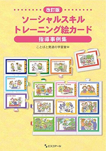 改訂版ソーシャルスキルトレーニング絵カード指導事例集の詳細を見る