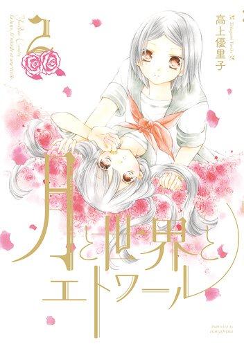 月と世界とエトワール (2)巻 (IDコミックス 百合姫コミックス)の詳細を見る