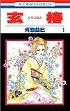 玄椿 第1巻 (花とゆめCOMICS)