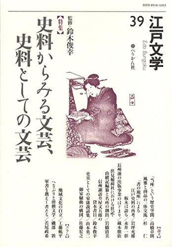 江戸文学 第39号 特集:史料からみる文芸、史料としての文芸