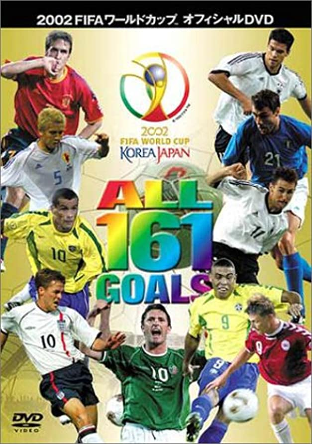 フィットネス時制居眠りするFIFA 2002 ワールドカップ オフィシャルDVD オール161ゴールズ