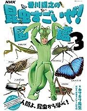 NHK「香川照之の昆虫すごいぜ!」図鑑 vol.3